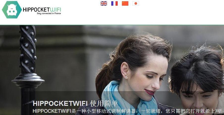 Hippocket wifi filles
